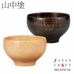 木製 汁椀ペア マロン 水目桜 Nコート (9A-230)