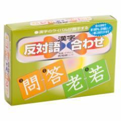 【カードゲーム】奥野かるた店 反対語漢字合わせ 2枚のカードをつなぎ合わせて反対語を作るゲーム 年齢目安6歳位