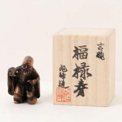 ここかしこ 七福神 福禄寿 ブロンズ製の置物 Kokokashiko Bronze figurine of Shichifukujin