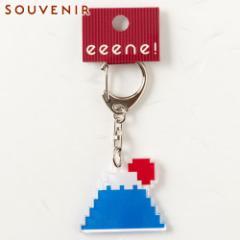 キーホルダー ドット絵 フジサン 和柄アクリルキーホルダー eeene! スーベニール Japanese style key fob made of acrylic