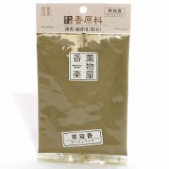 天然香原料・粉末(練香・線香用) 零陵香(れいりょうこう)