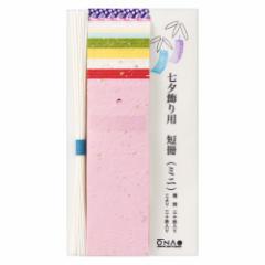 【手作りキット】めでたや 七夕飾り用 短冊 ミニ