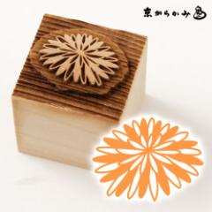 京からかみ 木版ミニスタンプ 添文 菊文 京都府の工芸品 Karakami woodblock stamp