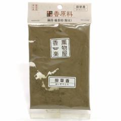 天然香原料・粉末(練香・線香用) 排草香(はいそうこう)