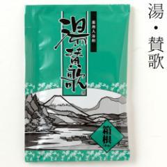 入浴剤 湯・賛歌 箱根 1包 石川県のお風呂グッズ Bath additive, Ishikawa craft
