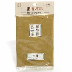 天然香原料・粉末(練香・線香用) 木香(もっこう)
