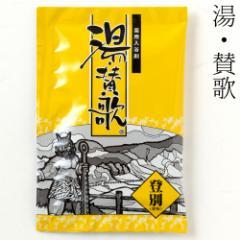 入浴剤 湯・賛歌 登別 1包 石川県のお風呂グッズ Bath additive, Ishikawa craft