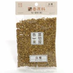 天然香原料・刻(匂い袋用) 白檀(びゃくだん)