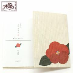 吉兆書包み 七宝椿 (BC-016) 室町紗紙ブックカバー 文庫本用 和詩倶楽部