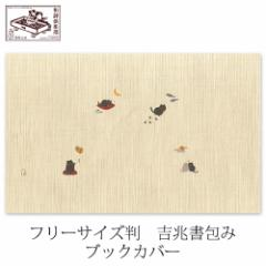 フリーサイズ判 黒ねこ (BD-001) 吉兆書包み 室町紗紙ブックカバー 和詩倶楽部