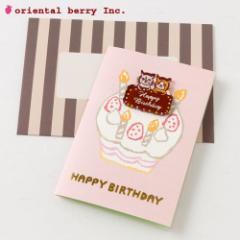 くちばしさくぞう キャンディーバースデーカード はっぴーにゃあすでい (G-2675) Kuchibashi Sakuzou Birthday card