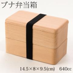 ブナ角長弁当箱 2段 木製くり抜き弁当箱 Wooden lunch box