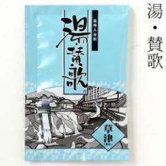 入浴剤 湯・賛歌 草津 1包 石川県のお風呂グッズ Bath additive, Ishikawa craft