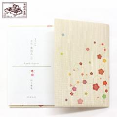 吉兆書包み 彩り梅蔓 (BC-017) 室町紗紙ブックカバー 文庫本用 和詩倶楽部