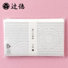 辻徳 漉入れ懐紙 石庭 20枚入り 美濃和紙 Sukiire kaishi, Japanese paper