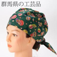 和布頭巾 群馬県の工芸品 Hood of cotton, Gunma crafts