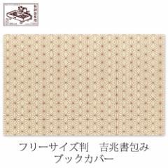 フリーサイズ判 麻の葉 紅色 (BD-002) 吉兆書包み 室町紗紙ブックカバー 和詩倶楽部