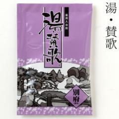 入浴剤 湯・賛歌 別府 1包 石川県のお風呂グッズ Bath additive, Ishikawa craft
