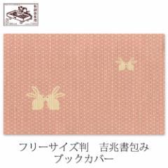 フリーサイズ判 麻の葉 迎兎 (BD-003) 吉兆書包み 室町紗紙ブックカバー 和詩倶楽部