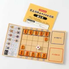初心者でも将棋が出来る!  実力勝負の5五将棋&運で勝負のサイコロ将棋