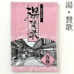 入浴剤 湯・賛歌 有馬 1包 石川県のお風呂グッズ Bath additive, Ishikawa craft