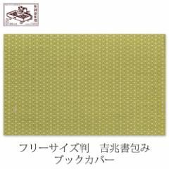 フリーサイズ判 麻の葉 若草色 (BD-004) 吉兆書包み 室町紗紙ブックカバー 和詩倶楽部