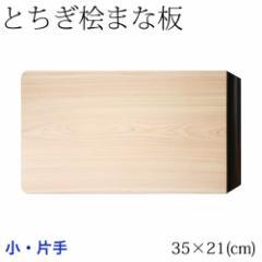 とちぎ桧まな板 黒檀片手 小 (35×21cm) 日光・八溝山の桧一枚板使用 Cypress cutting board, Tochigi craft