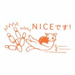 ポタリングキャット 猫はんこ 大サイズ NICEです!(LH-04)