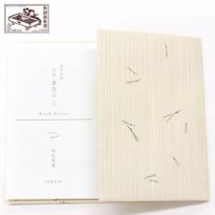 吉兆書包み 末広松葉 (BC-020) 室町紗紙ブックカバー 文庫本用 和詩倶楽部