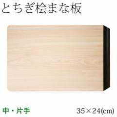 とちぎ桧まな板 黒檀片手 中 (35×24cm) 日光・八溝山の桧一枚板使用 Cypress cutting board, Tochigi craft