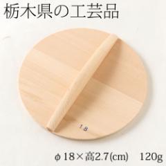 木製落としぶた 直径18cmサイズ 栃木県の工芸品 Wooden drop-lid, Tochigi craft