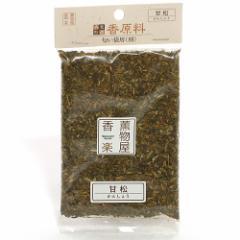天然香原料・刻(匂い袋用) 甘松(かんしょう)
