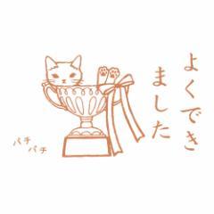 ポタリングキャット 猫はんこ 大サイズ よくできました(LH-05)