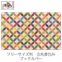 フリーサイズ判 彩り七宝 (BD-006) 吉兆書包み 室町紗紙ブックカバー 和詩倶楽部