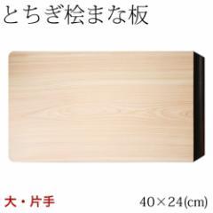 とちぎ桧まな板 黒檀片手 大 (40×24cm) 日光・八溝山の桧一枚板使用 Cypress cutting board, Tochigi craft