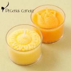 花暦 ヒマワリ・チューリップ 花の形のキャンドル2個セット(無香タイプ) ペガサスキャンドル Flower shaped candle