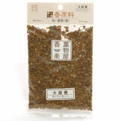 天然香原料・刻(匂い袋用) 大茴香(だいういきょう)