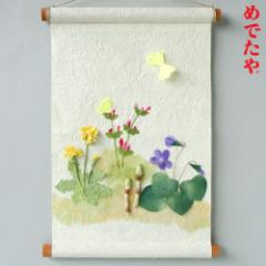 めでたや 季題掛け軸 春草 季節の飾り Seasonal decoration, Japanese paper tapestry