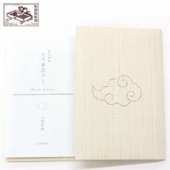 吉兆書包み 心経雲龍 (BC-022) 室町紗紙ブックカバー 文庫本用 和詩倶楽部