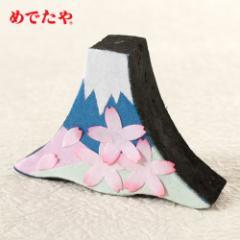 めでたや めでたや炭々 桜富士