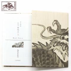 吉兆書包み 瑞光雲龍図 (BC-023) 室町紗紙ブックカバー 文庫本用 和詩倶楽部