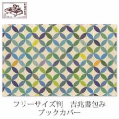 フリーサイズ判 彩り七宝 浅黄色 (BD-008) 吉兆書包み 室町紗紙ブックカバー 和詩倶楽部
