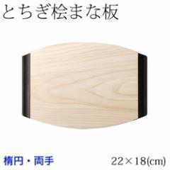 とちぎ桧まな板 黒檀両手 楕円 (22×18cm) 日光・八溝山の桧一枚板使用 Cypress cutting board, Tochigi craft