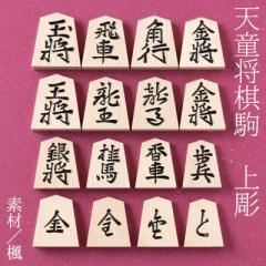天童将棋駒 楓上彫 彫駒 天童の職人による手彫り将棋駒 Tendou-shougikoma, Japanese chess