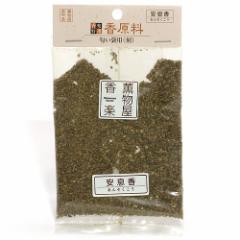 天然香原料・刻(匂い袋用) 安息香(あんそくこう)