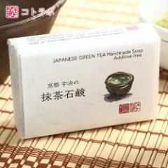 コトラボ洗顔石けん 京都 宇治の抹茶石鹸 敏感肌に最適な石鹸です Green tea hamdmade soap