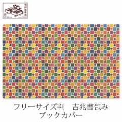 フリーサイズ判 京千鳥格子 (BD-009) 吉兆書包み 室町紗紙ブックカバー 和詩倶楽部
