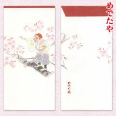めでたや おはなし御祝い袋 のし袋 花咲爺 2枚入 Envelopes, Japanese folk tale Hanasakajii