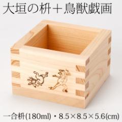 鳥獣戯画 焼印 一合枡 岐阜県大垣市の檜製計量器・酒器