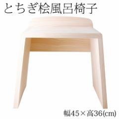 とちぎ桧 浴室用風呂椅子 大(座面高さ36cm) 日光・八溝山の桧一枚板使用 Cypress bath chair, Tochigi craft